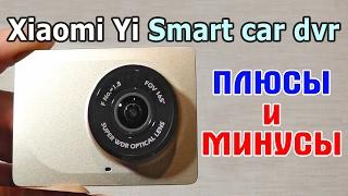 ВИДЕОРЕГИСТРАТОР XIAOMI YI Smart Car dvr wifi dashcam ПЛЮСЫ И МИНУСЫ