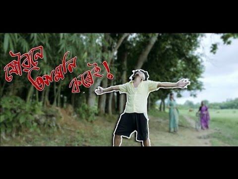 Leatest assamese Short film JOUBANE AAMONI...
