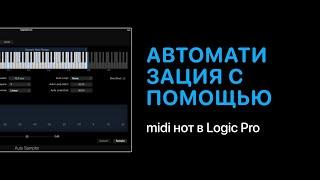 Автоматизация с помощью MIDI нот [Уроки для Logic Pro X]