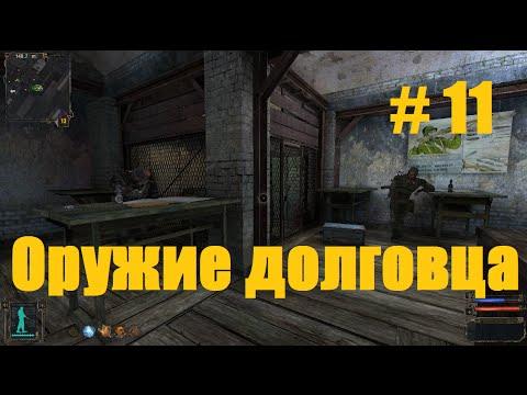 Прохождение СТАЛКЕР Тень Чернобыля - Часть 11: Оружие долговца