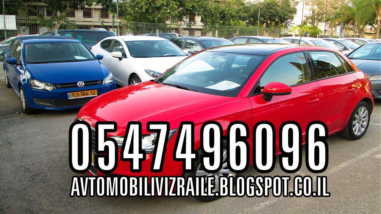 Доска объявлений бу авто в израиле сми издательство продажа бизнеса