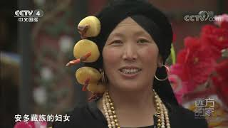 [远方的家]大好河山 岷江——松潘藏族花灯舞| CCTV中文国际