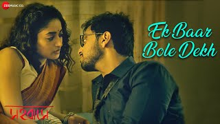 Ek Baar Bole Dekh - Soumya Rit & Shaoni Mp3 Song Download