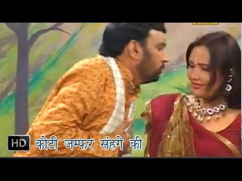 Koti Jamfar Langhe Ki   कोटी जम्फर संह्गे की   Brahampal Nagar, Sunita Panchal   Haryanvi Hot Ragni