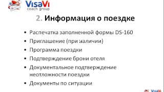 Документы на визу в США(Оформление визы в США: http://visa-vi.ru Подготовка документов на визу в США Ознакомьтесь с рекомендациями от спец..., 2014-12-06T15:47:45.000Z)