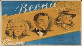 Весна 1947 / Григорий Александров (Фильм весна 1947 смотреть онлайн)