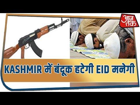 Kashmir में बंदूक