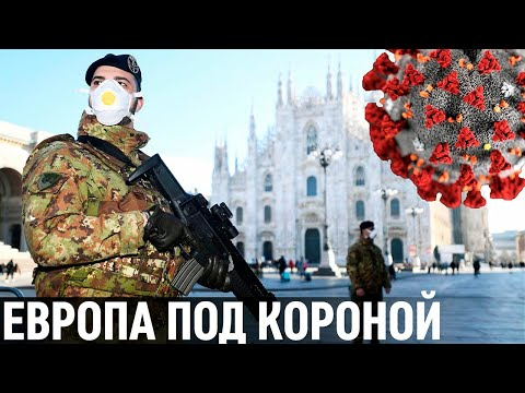 Коронавирус поглощает Европу: Италия, Австрия, Хорватия! Кто следующий?! Количество жертв растёт!