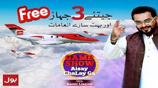 How to Get BOL TV 'Game Show Aisay Chalay Ga' Passes? Registration Method Free