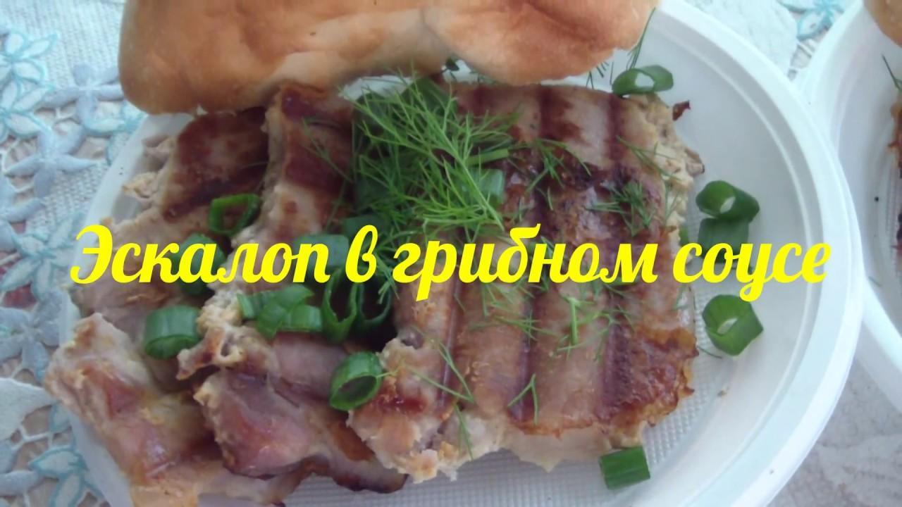 Мясо в фольге на углях с грибным соусом.