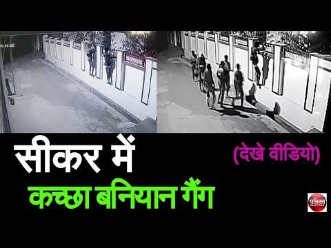 kacha baniyan gang in sikar - Rajasthan Patrika