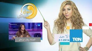 عسل أبيض - حوار من القلب مع الفنانة وفاء صادق فى ضيافة الإعلامية حنان مفيد فوزي