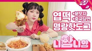[니얌니얌] 여자친구 예린이의 엽떡 꿀조합 먹방 Ep.2|엽기떡볶이 / 명랑핫도그 / 분모자 / 중국당면 (ENG SUB)