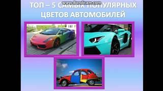 видео Самые популярные цвета автомобилей