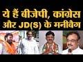ये 3 धनकुबेर तय करेंगे कि Karnataka में किसकी सरकार बनेगी   Assembly Election BJP Congress JDS