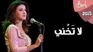 Yasmin Ali - La Takhony / ياسمين على - لا تخني