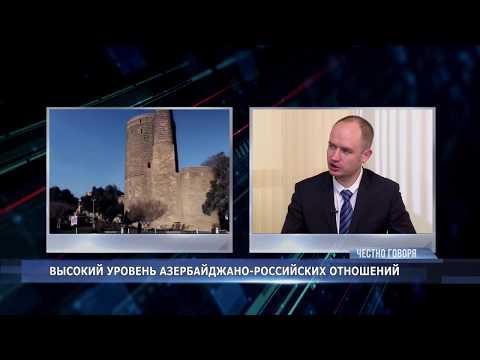 Российский эксперт об Азербайджане
