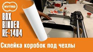 Клеемазательная машина Boxbinder. Склеювання коробок під чохли для телефонів.