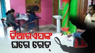 Vigilance Raids Gram Rozgar Sevak's House In Nabarangpur