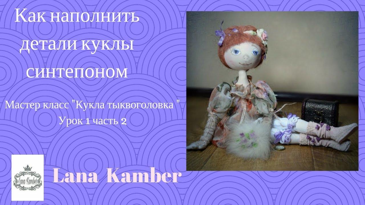 Кукла тыквоголовка 2 часть
