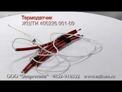 Термодатчик ЖШТИ 405226.001-09 - видео