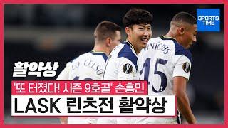 교체 출전에도 시즌 9호골 터트린 손흥민, LASK 린츠전 활약상 #SPORTSTIME