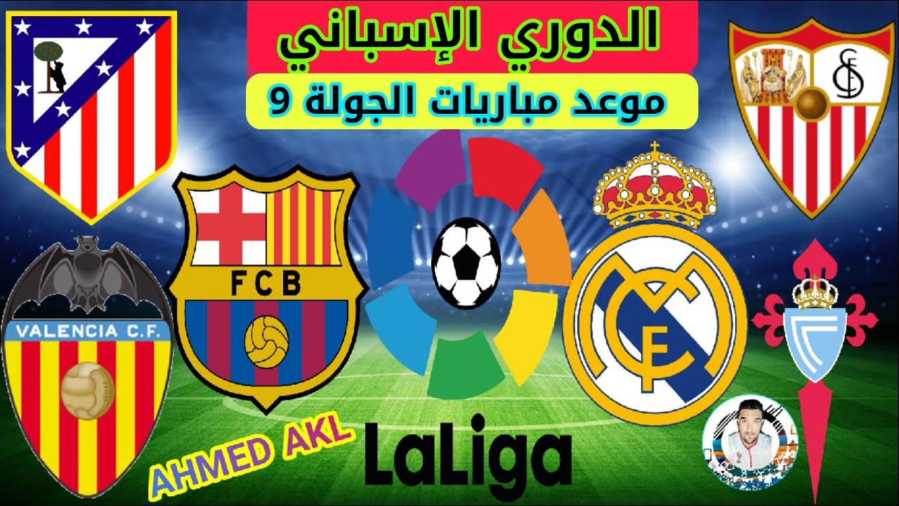 موعد مباريات الجولة التاسعة من الدوري الإسباني ???
