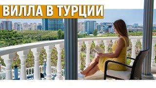 Недвижимость в Турции. Алания. Вилла в Турции. Недвижимость в Алании. Дома в Турции.