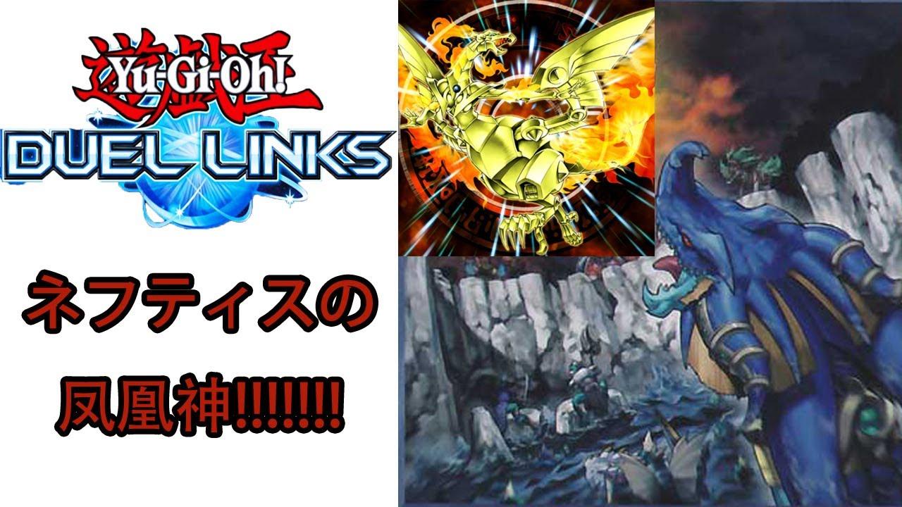【遊戲王Duel Links】奈芙蒂斯的鳳凰神牌組【Yu-Gi-Oh! Duel Links】【遊戯王デュエルリンクス】【ネフティスの ...