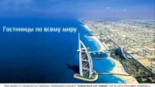 Reiseshop.ru - Ваш туристический портал(, 2010-11-15T18:27:26.000Z)