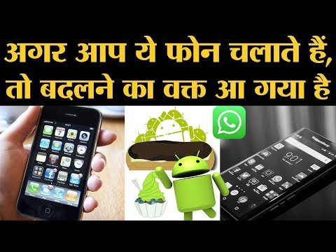 उन Smartphones की लिस्ट आ गई है, जिन पर Whatsapp चलना बंद हो जाएगा | Android | Nokia | iphone thumbnail