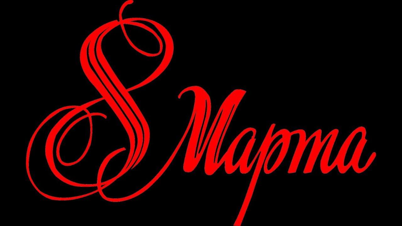 Открытка с 8 марта красивым шрифтом