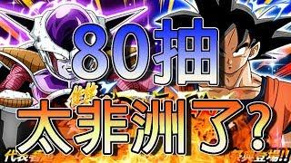 【七龍珠爆裂激戰 Dokkan Battle】國際版!80抽雙重Dokkan祭典!