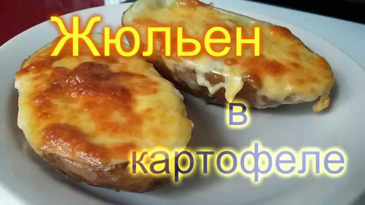 Жюльен в картофеле МАСТЕР-КЛАСС