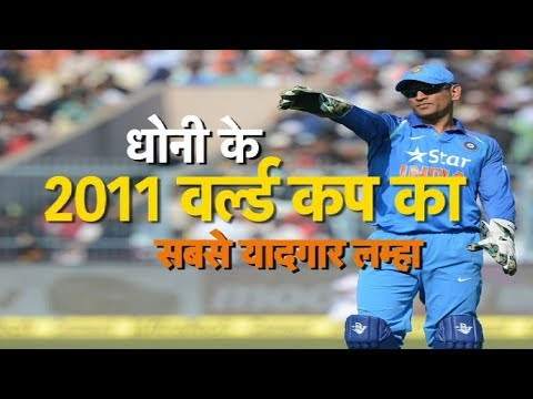 MS Dhoni Reveals World Cup Final's Best Moment  Sports Tak