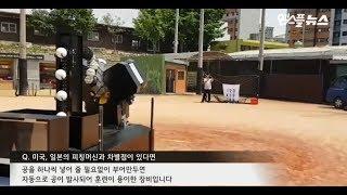 한국산 신개념 피칭머신 '매직20' 탄생…