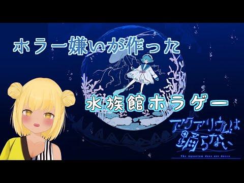 【#アクアリウムは踊らない】水族館で溺れたい【ティナ・ブラックタイガー/VTuber】