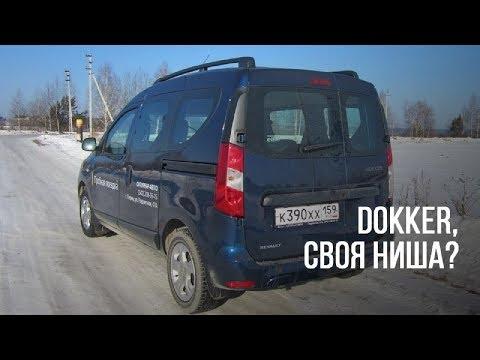 Renault Dokker в России. Тест-драйв, обзор салона.