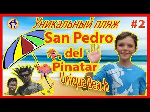 Holiday in Spain 2017. San Pedro del Pinatar. Best beaches. natural baths.#thingstodoLondonFamilyFun