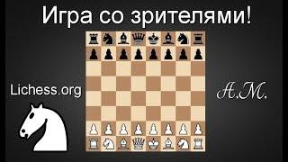[RU] Игра со зрителями на lichess.org Шахматы.