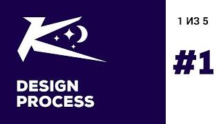 Дизайн Процесс #1 / ЛОГОТИП | Идея [1 из 5]