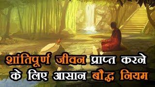 शांतिपूर्ण जीवन प्राप्त करने के लिए आसान बौद्ध नियम  | अर्था । आध्यात्मिक विचार