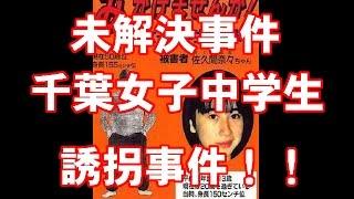 未解決事件!2  千葉女子中学生 佐久間奈々さん誘拐事件【観覧注意】