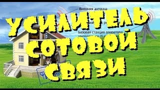 видео Если телефон плохо ловит сеть РЕШЕНО