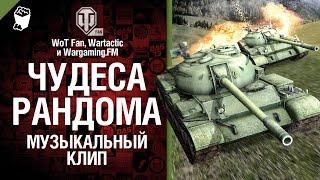 Чудеса рандома - музыкальный клип от Wartactic Games и Студия ГРЕК [Л. Трубецкой]