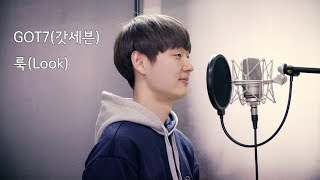 GOT7(갓세븐) - 룩(Look) Cover by Dragon Stone
