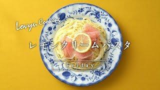 レモンの爽やかな風味がこの季節にピッタリのクリームパスタ。レモン汁...