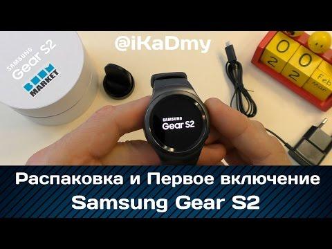 Samsung Gear S2 Распаковка и Первое Включение