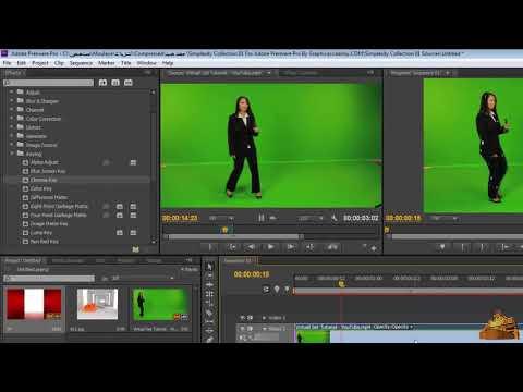 ـ إزالة الخلفية بـ chroma key في Adobe Premiere Pro CS6