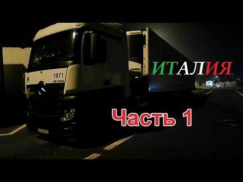 Дальнобой Европа №41 Рейс по Италии. Часть 1 (Телепас, туман и автобан)